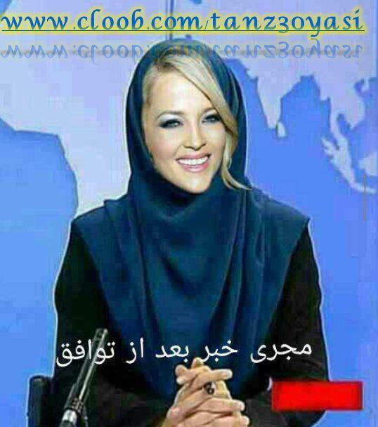 عکس الکسیس ایرانی